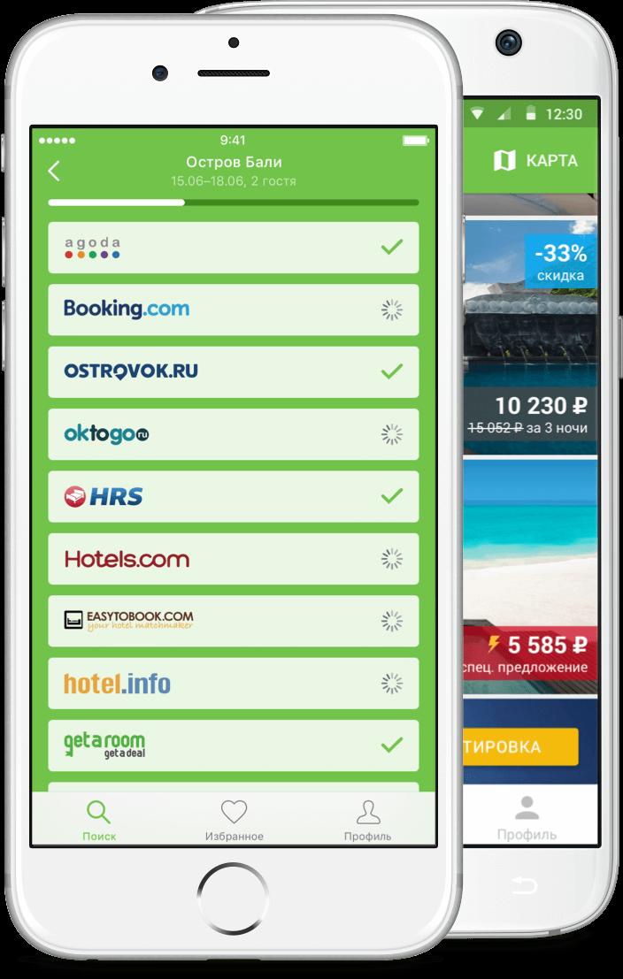 Экран смартфона с установленным приложением для сравнения отелей