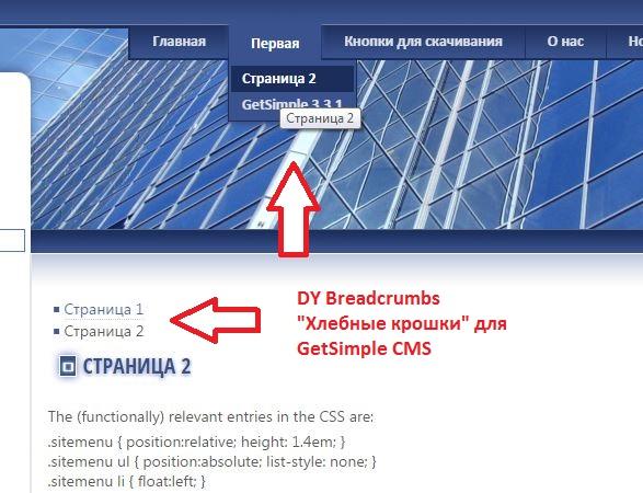 http://adler-olimp.ru/image/DY_Breadcrumbs.jpg